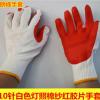 厂家批发10针白纱灯照棉红色胶片手套 耐磨防滑加厚保暖劳保手套