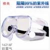 1621护目镜 防尘防风沙抗冲击防化学酸碱喷漆飞溅劳保防护眼镜