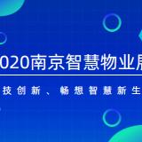 2020南京首届智慧物业展|物业管理展|物业展|物博会