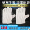 批发双层棉布帆布手套 全衬白甲24道线帆布手套 加厚耐磨电焊手套
