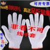 白棉纱劳保手套加厚防滑耐磨线手套尼龙纯棉棉线纱线手套厂家供应