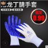 十三针全胶手套 蓝色尼龙丁腈丁晴手套 防滑耐油挂胶浸胶劳保手套