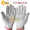 供应600克本白手套 工作手套 棉纱手套批发 劳保手套 防护手套