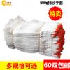 【60双包邮】500克棉纱劳保手套 线手套工作手套 劳保白色线手套
