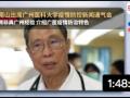 钟南山院士出席广州医科大学疫情防控新闻通气会 (324219播放)