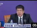 国务院联防联控机制新闻发布会·防控疫情 (423130播放)