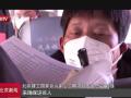 """北京朝阳建筑工地筑牢疫情""""防护网"""" 点对点接回返岗复工人员 (132137播放)"""