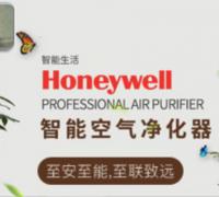 Honeywell霍尼韦尔 投资预算:¥20~50万元