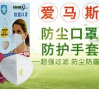 AMMEX爱马斯 投资预算:¥20~40万元