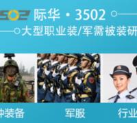 3502三五零二 际华集团股份有限公司