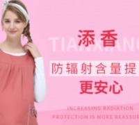 防辐射添香TIANXIANG 投资预算:¥2~8万元