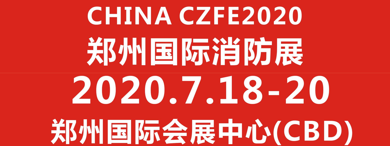 2020(第11届)中国郑州国际消防安全及应急产业博览会