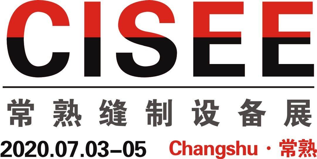 2020中国(常熟)国际缝制设备展览会