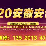 2020安徽消防展
