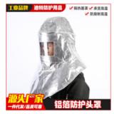厂家批发铝箔防火头罩耐高温防护面罩工业劳保高温头戴式防护面罩