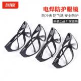 厂家直销 劳保眼镜 电焊防护眼镜平光护目镜焊工专用气焊防护眼镜