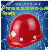 威风安全帽玻璃钢高强度抗冲击工程工地建筑防砸透气头盔安全帽