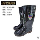 中美牌 男士皮口耐防劳保高筒雨靴 防滑耐磨雨鞋水鞋