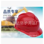 普达V型ABS安全帽工地建筑施工劳保安全防护头盔定制