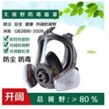 厂家直销强效阻隔大视野硅胶防毒面具全面罩喷漆化工防雾