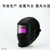 厂家直销太阳能自动变光面罩 头戴式焊接防护电焊面罩头盔焊帽