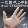无粉一次性PVC手套 医用手术防静电塑胶手套 包装护理检查PVC手套