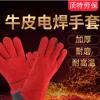 厂家加长14寸红色全牛皮电焊手套双层加长加厚耐磨防飞溅焊工手套