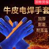 厂家批发全牛皮14寸蓝色高端焊工手套双层加厚耐高温隔热电焊手套