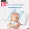 拜可尼冰丝宝宝防扁头睡枕记忆海绵枕芯婴儿防偏头定型枕儿童枕头