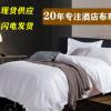 厂家直销星级酒店四件套酒店布草床上用品406080s宾馆四件套定制