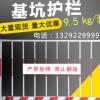 基坑护栏网警示围栏基坑护栏竖管红白临边安全防护基坑临边护栏网