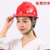 林盾高档玻璃钢安全帽 工地工程施工电力领导建筑防砸V型监理头盔