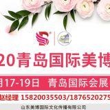 山东青岛(美博会参展指南)2020青岛美博会