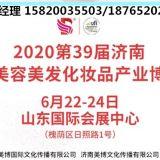 济南美博会(邀请函)2020山东济南美博会
