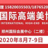 郑州美博会(美博会)2020郑州美博会