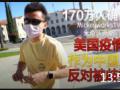 13:55 美国疫情170万人确诊,遇到了让人一言难尽的事情 (376播放)