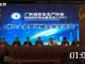 01:03 广东省安全生产协会劳动防护专业委员会成立大会 (408播放)