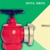 消火栓 减压稳压旋转室内DN65消火栓SN65
