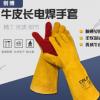 加长全牛皮电焊手套双层黄色焊工手套200度耐温手套