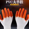 厂家批发直销浸胶劳保手套机械五金防护耐磨防滑优质PVC半挂手套