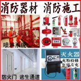晋江消防工程联盟网 智能消防产品设计 消防安全评估检测平台