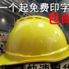 安全帽印字 V型高强度ABS工地头盔 工程建筑电力订做logo 透气