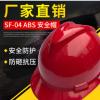 """专业生产""""长城""""牌高档V型ABS安全帽"""