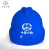 """专业生产""""长城""""牌V型高强度ABS安全帽"""
