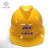 """专业生产""""长城""""牌V型透气高强度ABS安全帽"""
