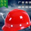 厂家直销加厚ABS安全帽 新款高品质安全帽 多色可选电力防护头盔
