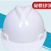 【供应】透气安全V型建筑安全帽 防砸装修作业保护帽电工防护头盔