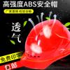 透气abs安全帽建筑工程工地头盔安全帽玻璃钢劳保厂家批发