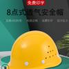 透气安全V型安全帽 防砸安全帽批发 头部防护安全帽厂家直销