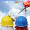 荣裕688玻璃钢安全帽特种防护塑料安全帽工地头盔安全帽厂家批发
